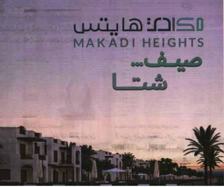 Al Mal 15 May PA.12
