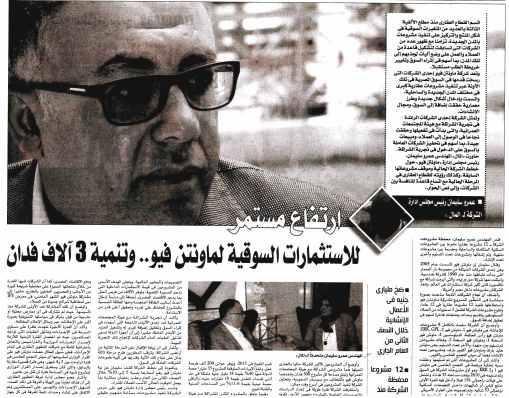 Al Mal 21 May PA.7