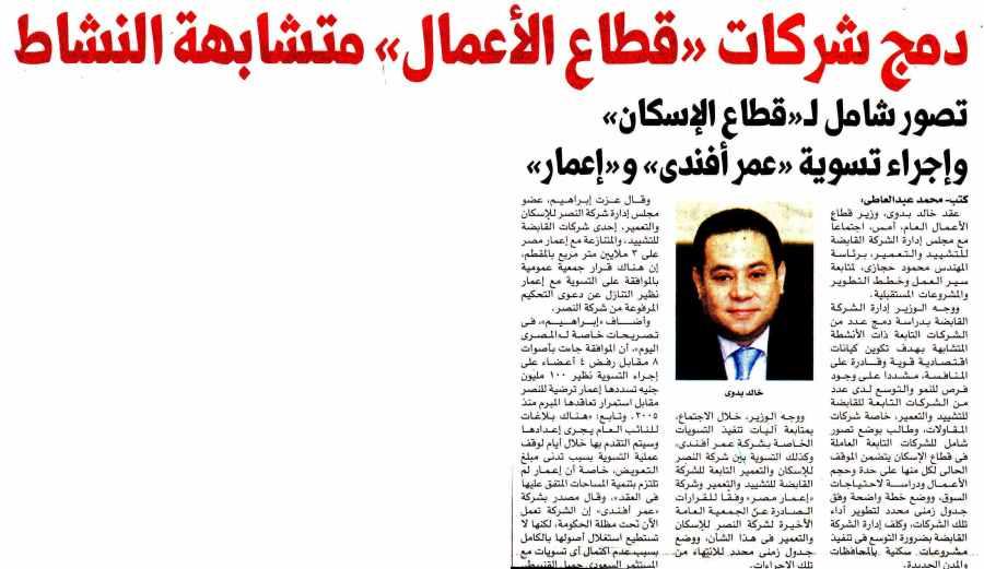 Al Masry Al Youm 23 May P.1.jpg