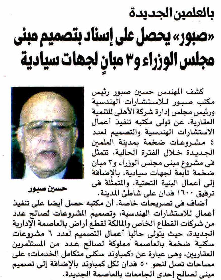Al Masry Al Youm 6 May P.7.jpg