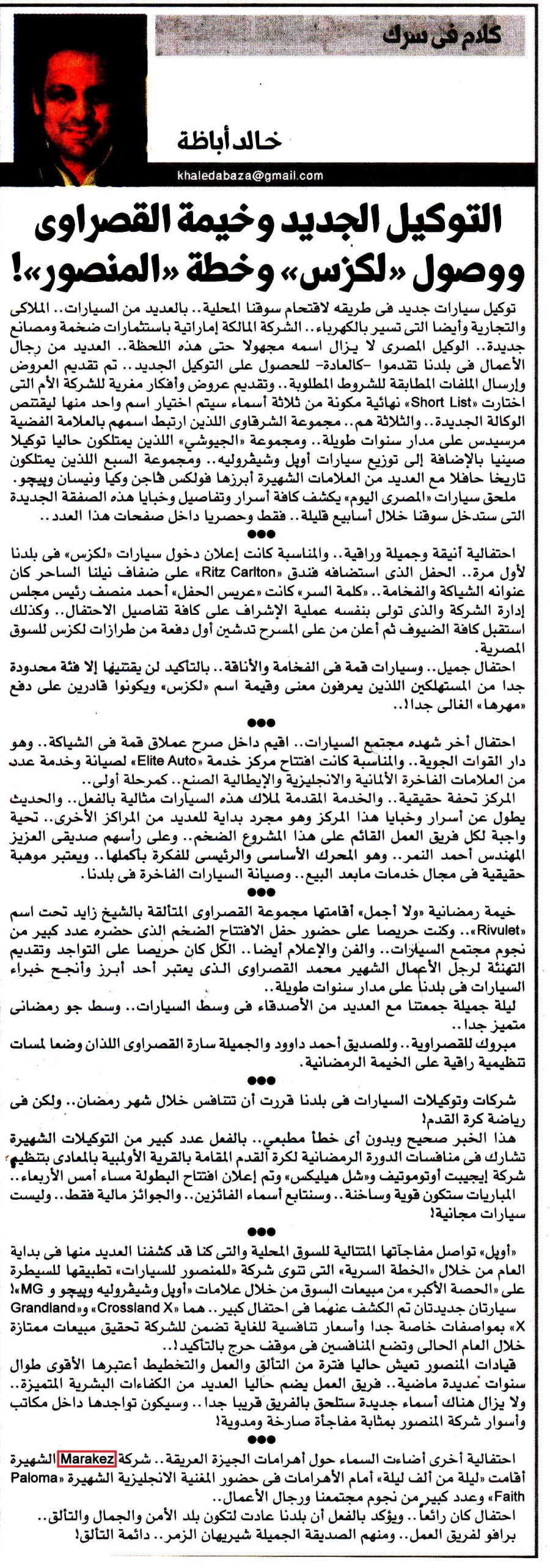 Al Masry Al Youm (Sup) 24 May P.1.jpg