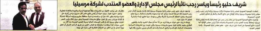 Al Mugaz 14 May P.12 A.jpg