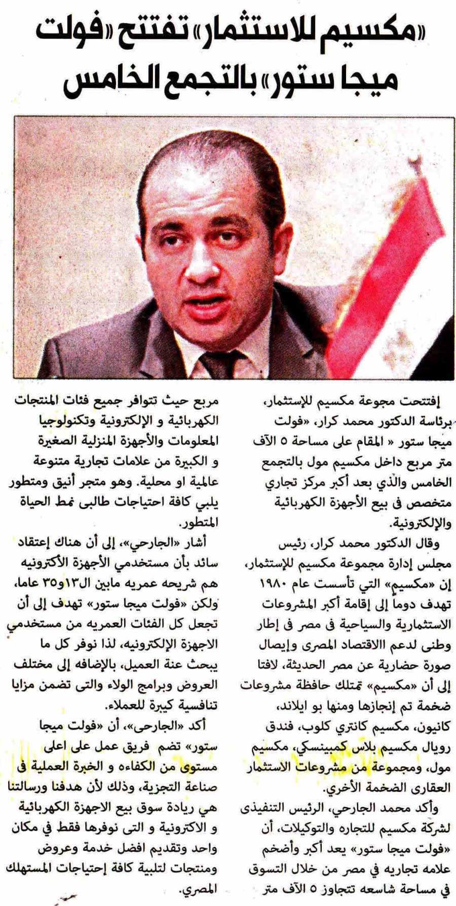 Al Mugaz 14 May P.12 B.jpg