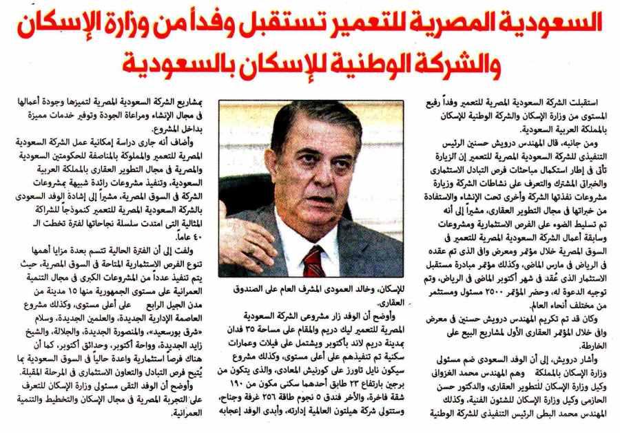 Al Mugaz 21 May P.12.jpg