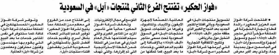 Al Sharq Al Awsat 10 May P.17.jpg