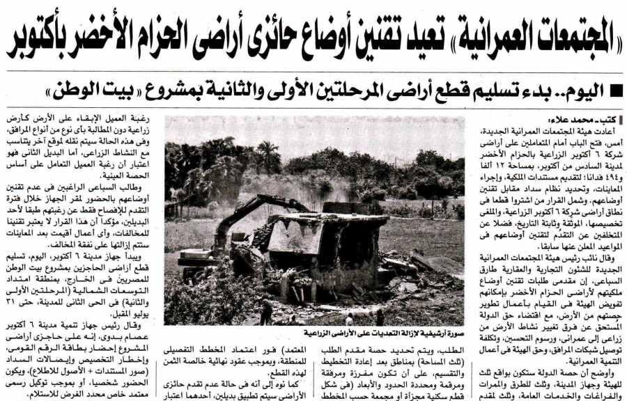 Al Shorouk 13 May P.2.jpg