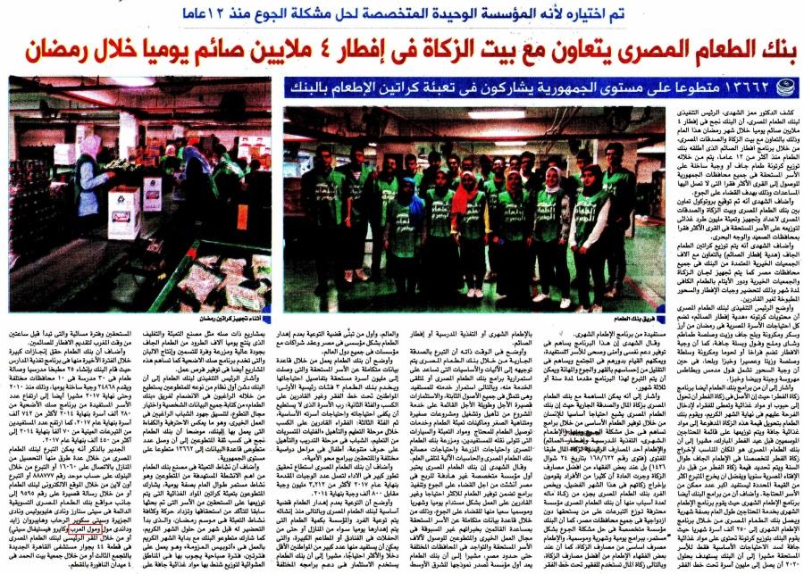 Al Shorouk 31 May P.11.jpg
