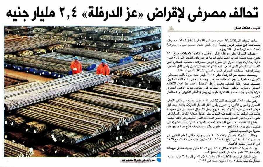Al Shorouk (Sup) 13 May P.1.jpg