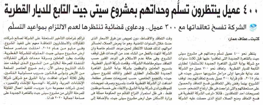 Al Shorouk (Sup) 13 May P.4 A.jpg