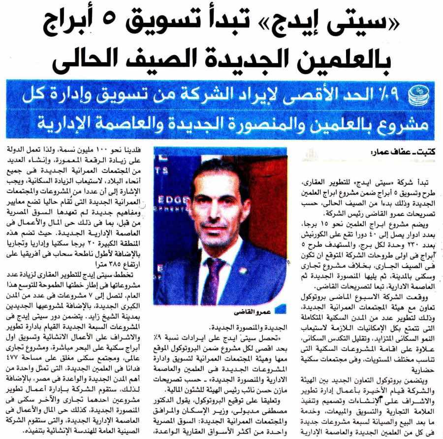 Al Shorouk (Sup) 13 May P.4 B.jpg