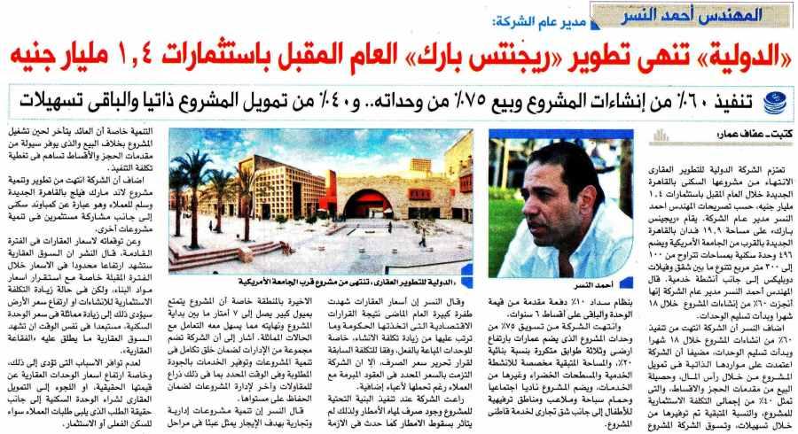 Al Shorouk (Sup) 20 May P.4 B.jpg