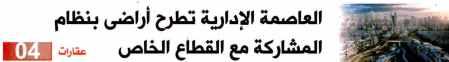 Al Shorouk (Sup) 20 May PA.1-4.