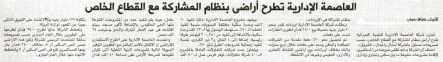 Al Shorouk (Sup) 20 May PB.1-4.