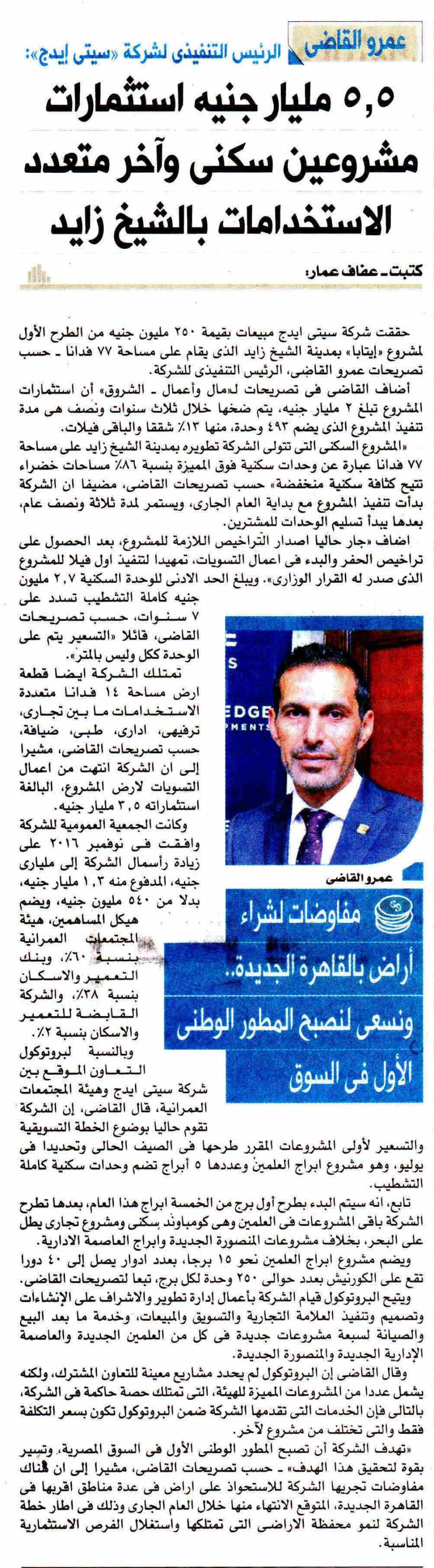 Al Shorouk (Sup) 27 May P.4 A.jpg