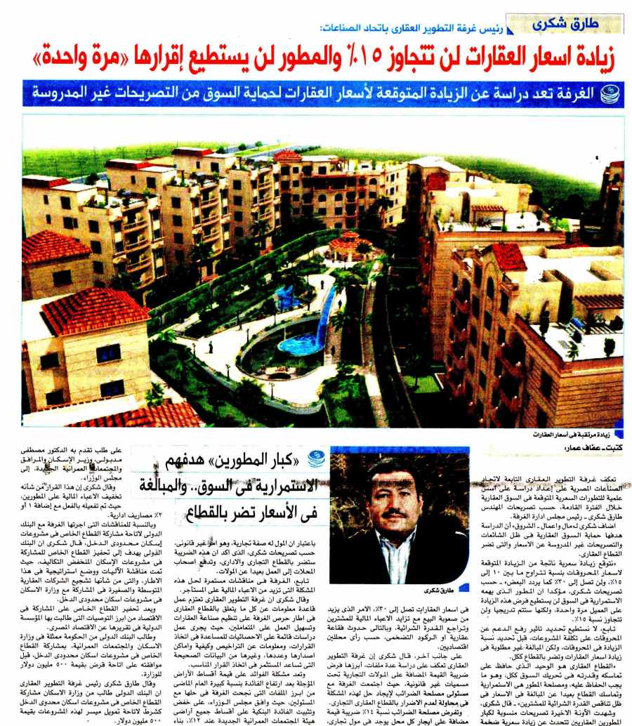 Al Shorouk (Sup) 27 May P.4 B.jpg