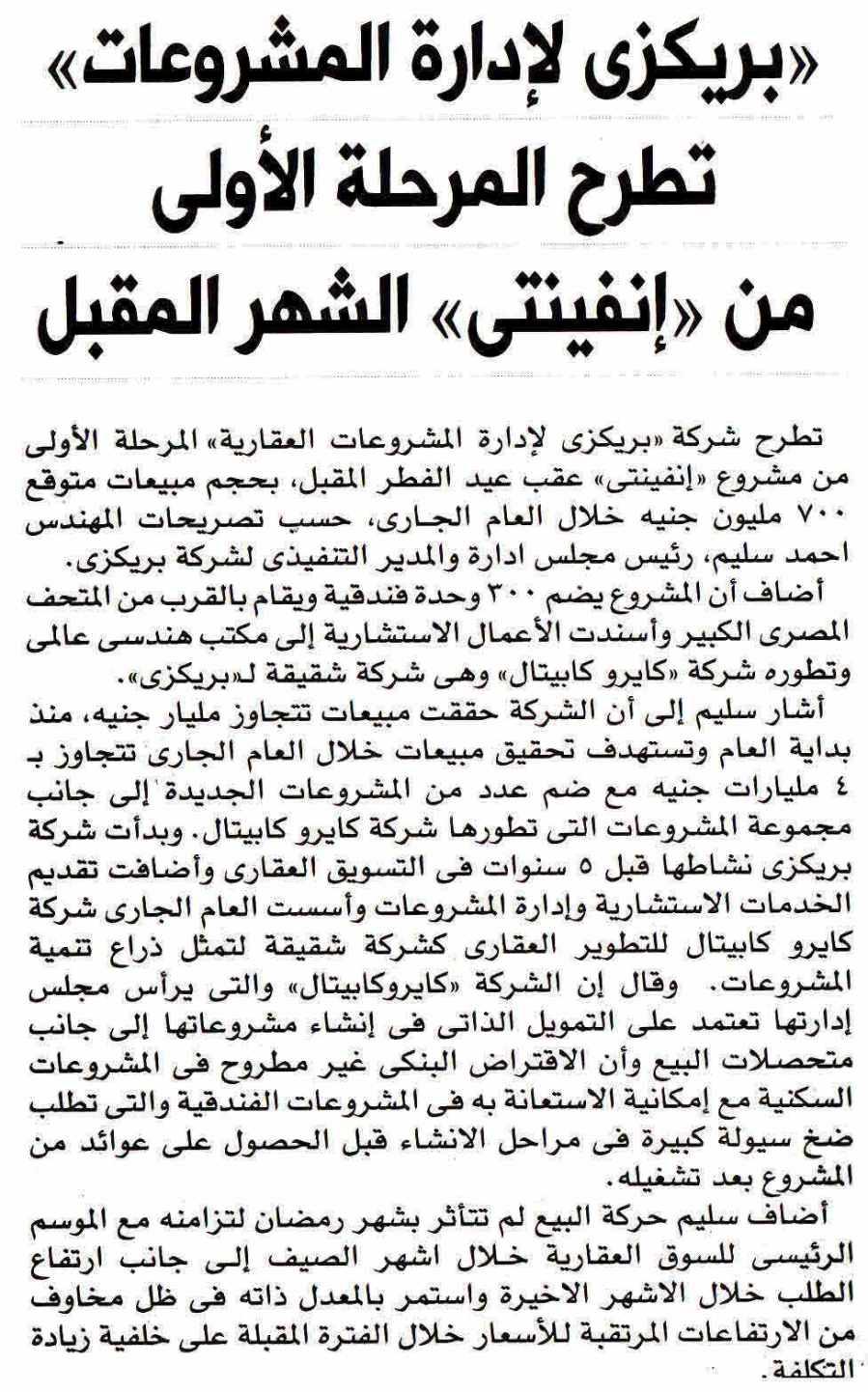 Al Shorouk (Sup) 27 May P.4 C.jpg