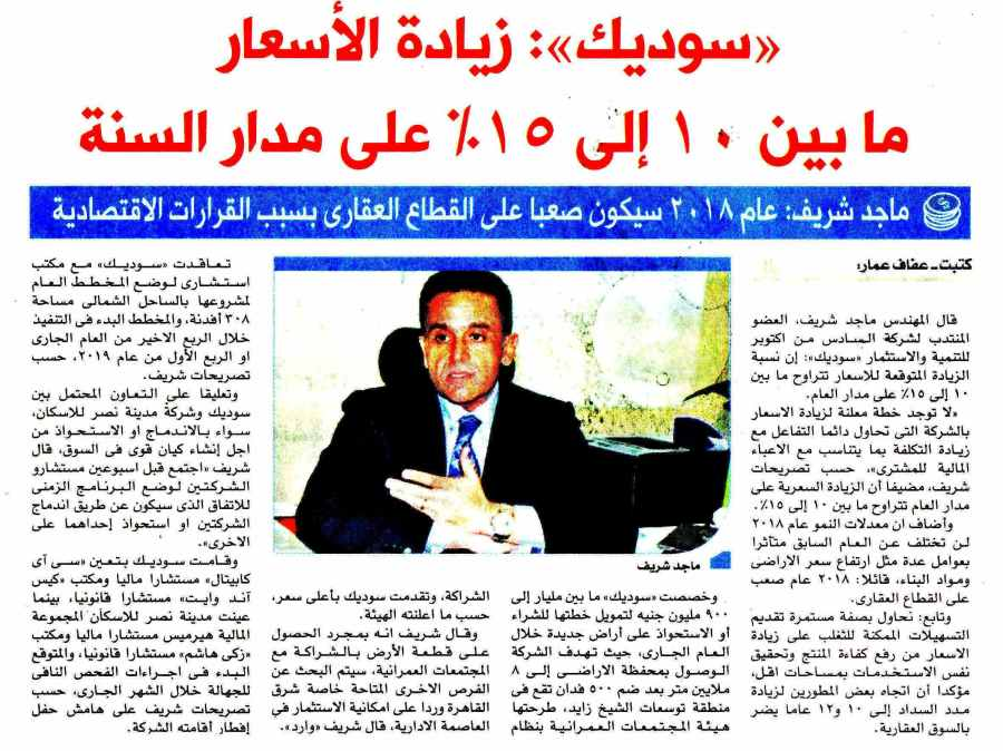 Al Shorouk (Sup) 27 May P.4 D.jpg