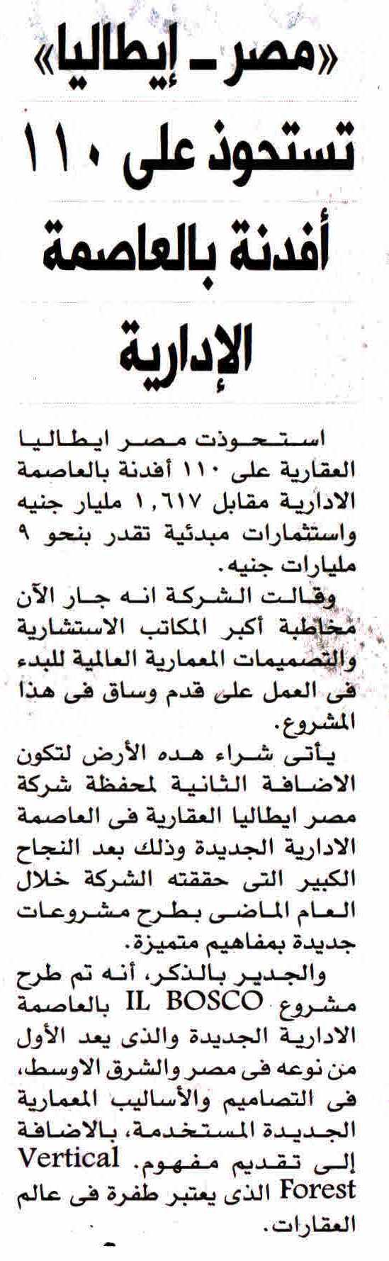 Al Shorouk (Sup) 27 May P.4 E.jpg