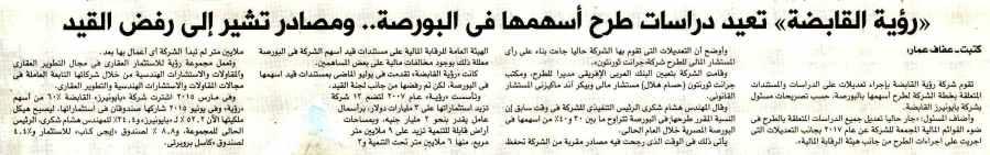 Al Shorouk (Sup) 6 May P.4 A.jpg
