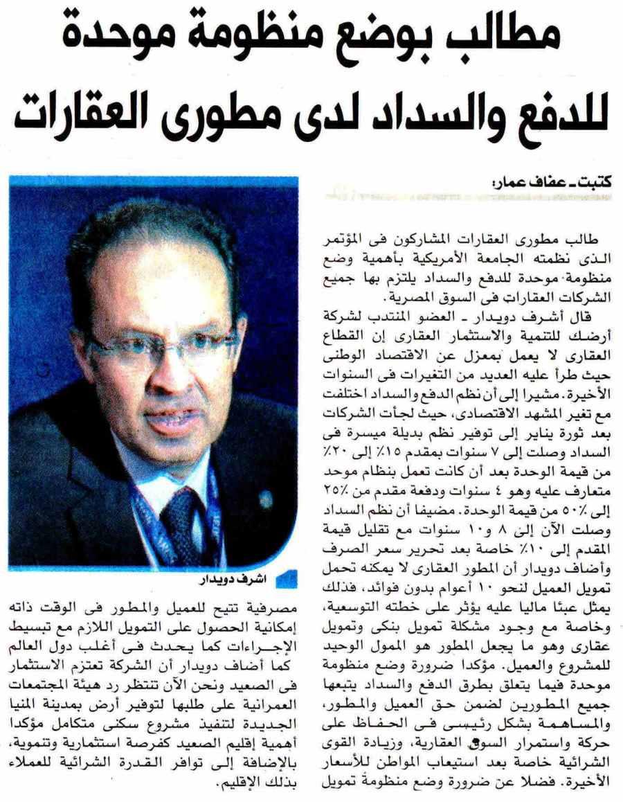 Al Shorouk (Sup) 6 May P.4 B.jpg