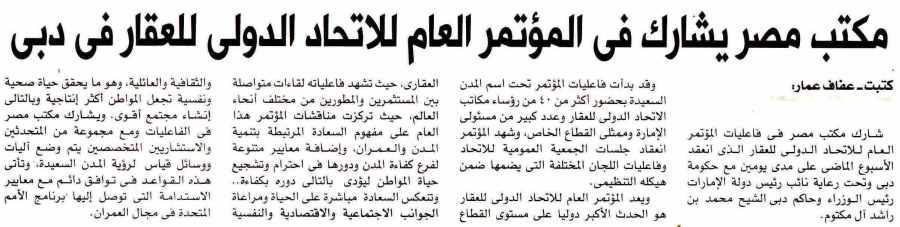 Al Shorouk (Sup) 6 May P.4 C.jpg