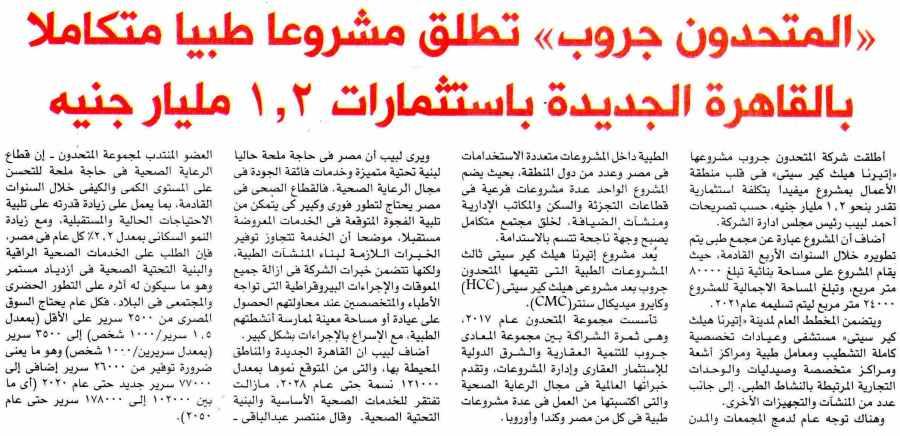 Al Shorouk (Sup) 6 May P.4 D.jpg