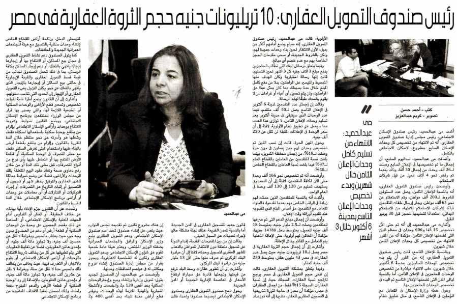 Al Youm 7 20 May P.6 A.jpg