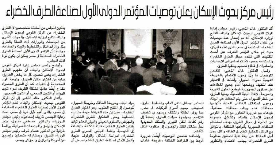 Al Youm 7 20 May P.6 C.jpg