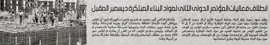 Al Youm 7 27 May P.6 A.jpg