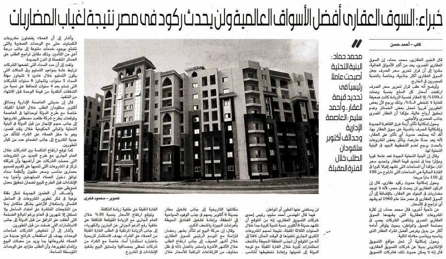 Al Youm 7 27 May P.6 B.jpg