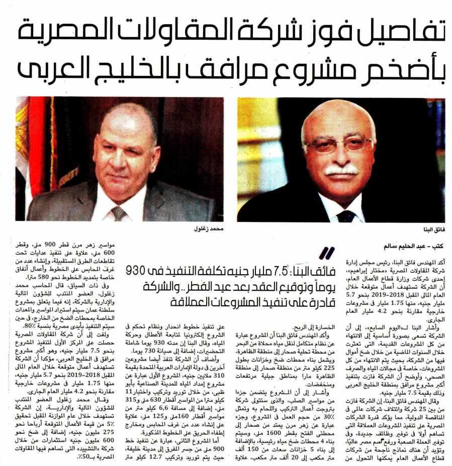 Al Youm 7 8 May P.9.jpg