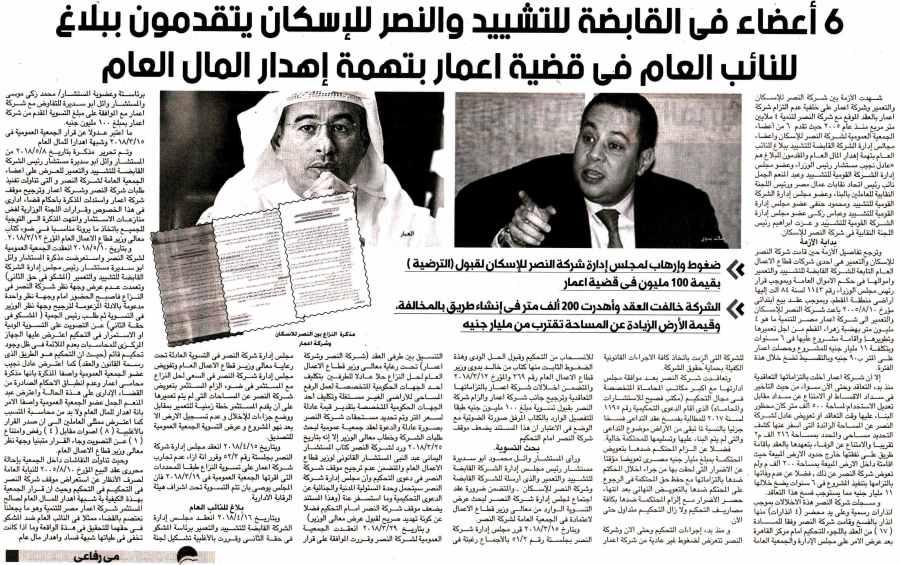 Alam Al Mal 20 May P.3.jpg