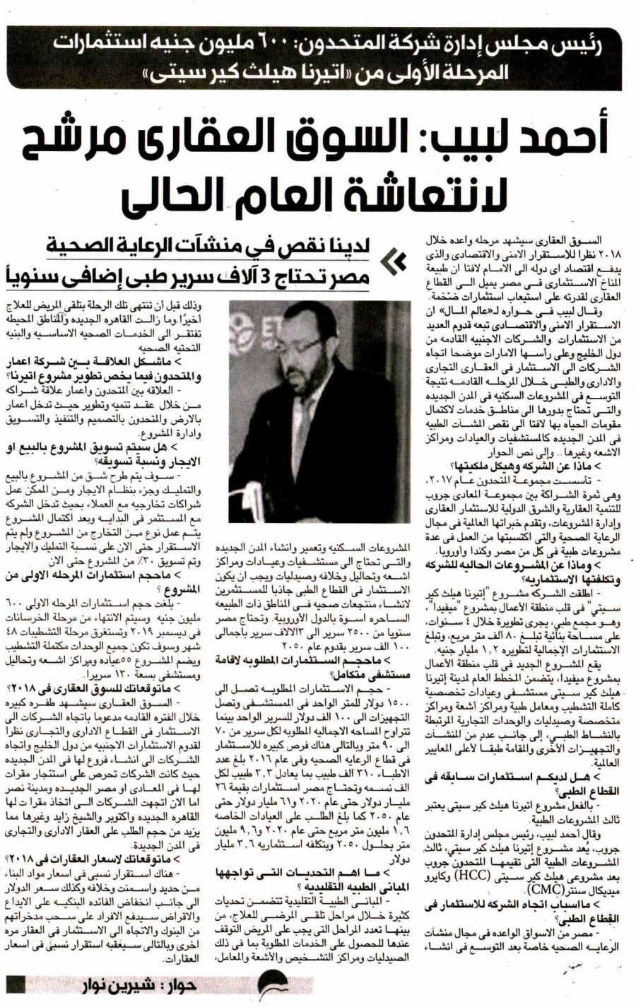 Alam Al Mal 20 May P.8 A.jpg