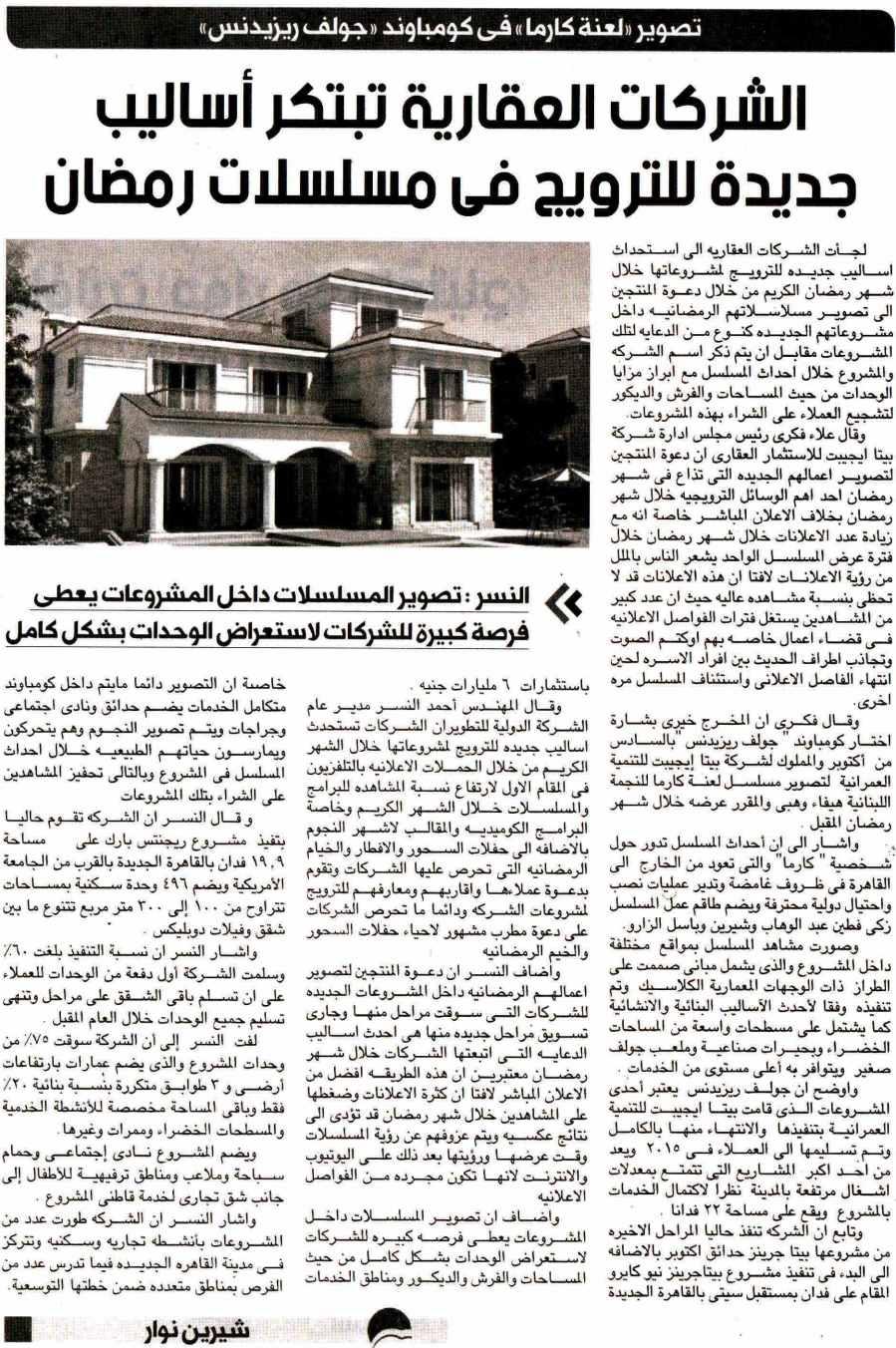 Alam Al Mal 20 May P.8 B.jpg