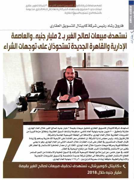 Amwal Al Ghad May PA.54-55