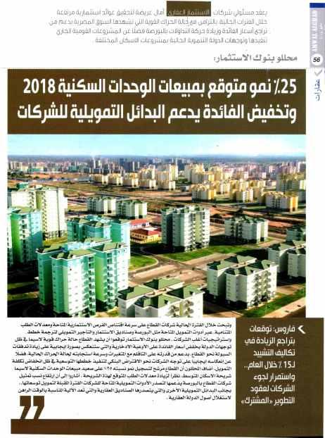 Amwal Al Ghad May PA.56-57
