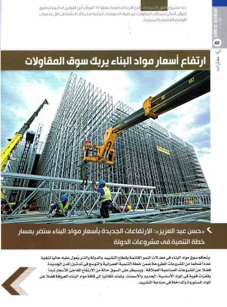 Amwal Al Ghad May PA.60-61