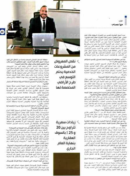Amwal Al Ghad May PB.54-55