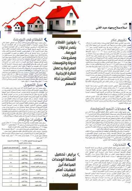 Amwal Al Ghad May PB.56-57