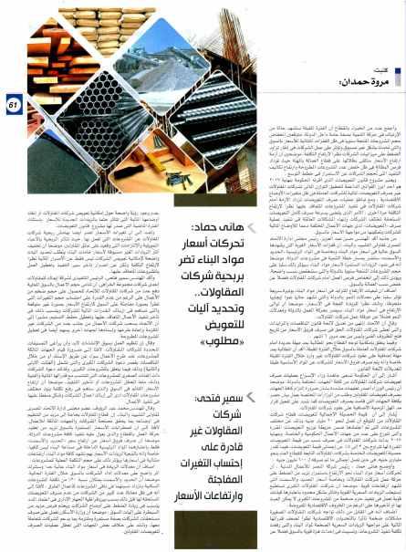 Amwal Al Ghad May PB.60-61