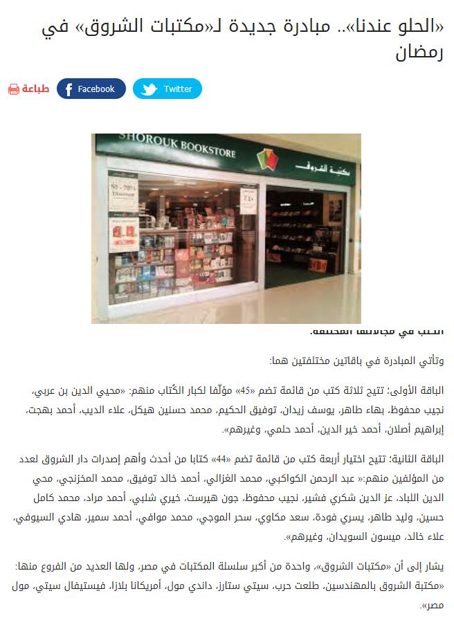 FireShot Capture 947 - «الحلو عندنا».. مبادرة جديدة لـ_ - https___www.shorouknews.com_news_view.aspx.png