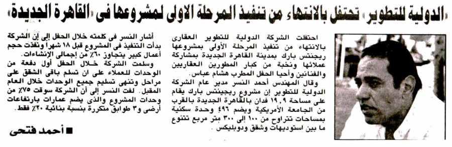 Rosa Al Youssef 19 May P.82.jpg