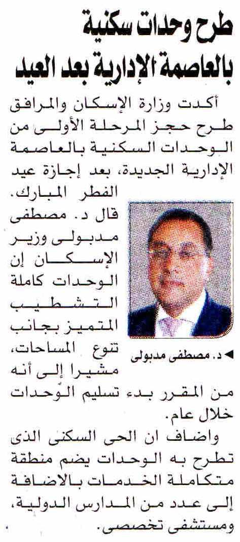 Akhbar Al Youm 2 June P.3 B.jpg