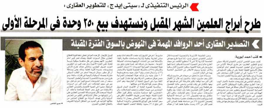 Akhbar Al Youm 9 June P.16 A.jpg