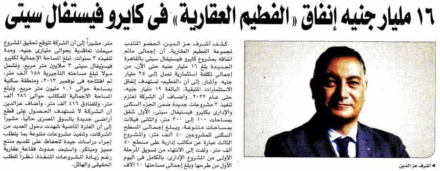 Akhbar Al Youm 9 June P.16 B.jpg