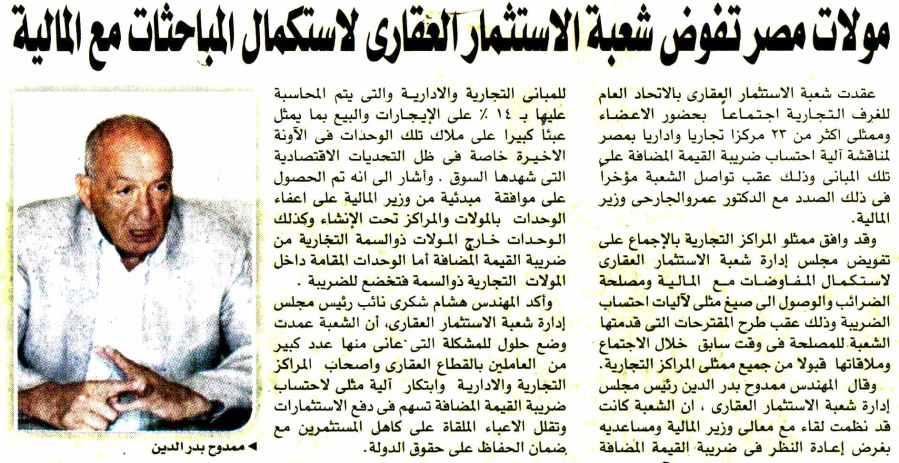 Akhbar Al Youm (Sup) 2 June P.10.jpg