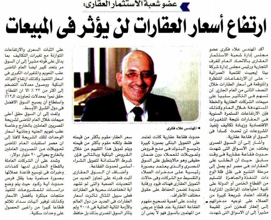Akhbar Al Youm (Sup) 2 June P.11.jpg