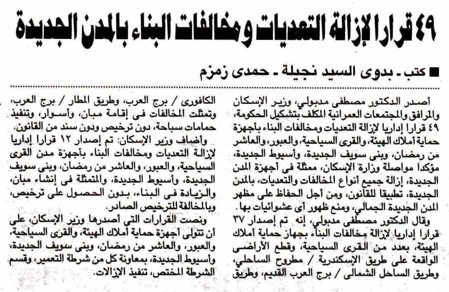 Al Ahram 13 June P.4.jpg