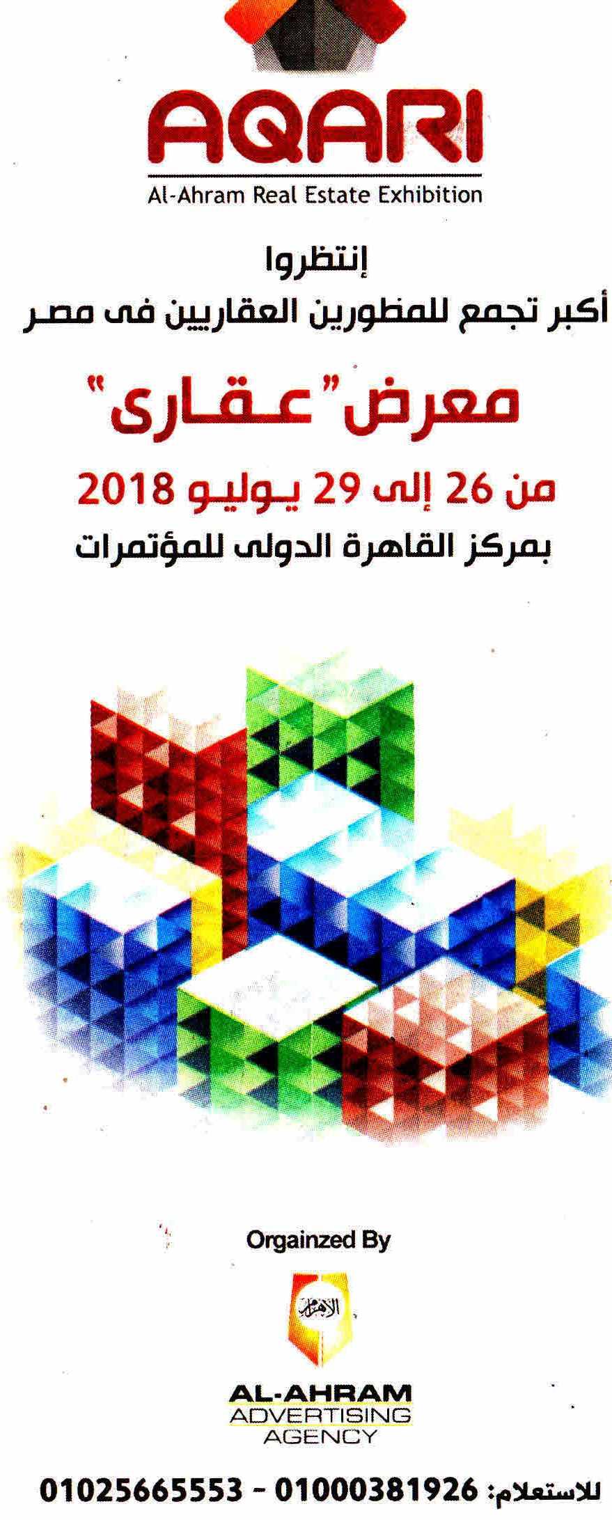 Al Ahram 14 June P.1.jpg