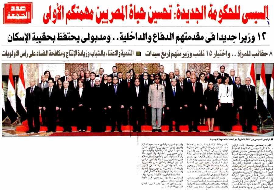 Al Ahram 15 June P.1.jpg